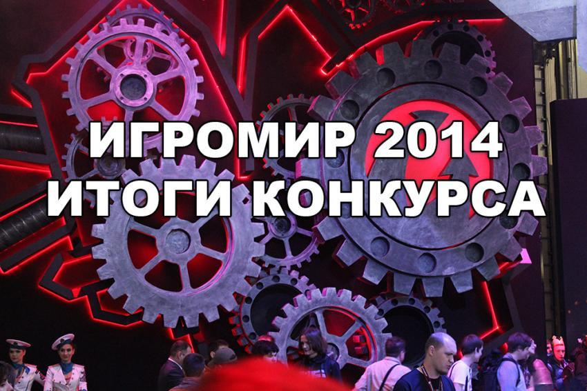 Итоги конкурса с Игромира 2014 Конкурсы