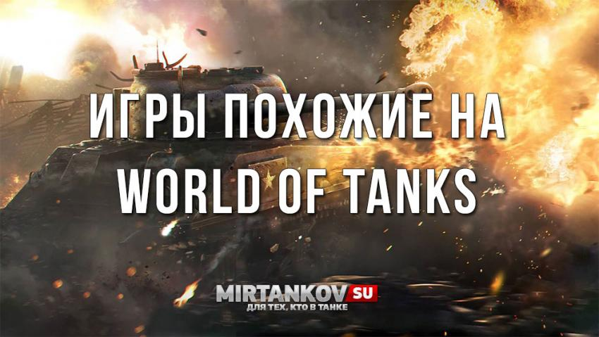 Игры похожие на World of Tanks Полезное