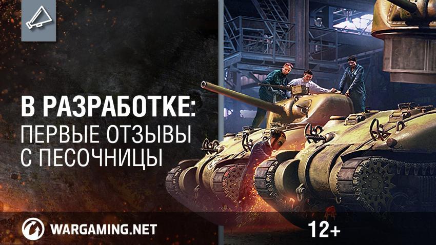 Первые отзывы с Песочницы, очередные ответы разработчиков Новости