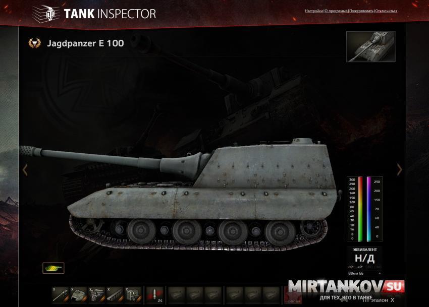 Tank Inspector - просмотр моделей танков для WoT Программы