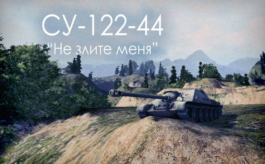 Разрыв на Энске с помощью СУ-122-44 Видео
