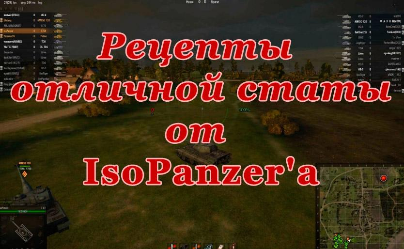 isopanzer world of tanks мир танков статистика