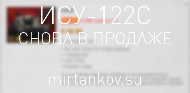 ИСУ-122С снова в продаже! Новости