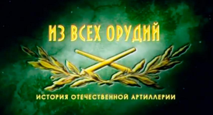 world of tanks, мир танков, артиллерия, история артиллерии, исторический фильм