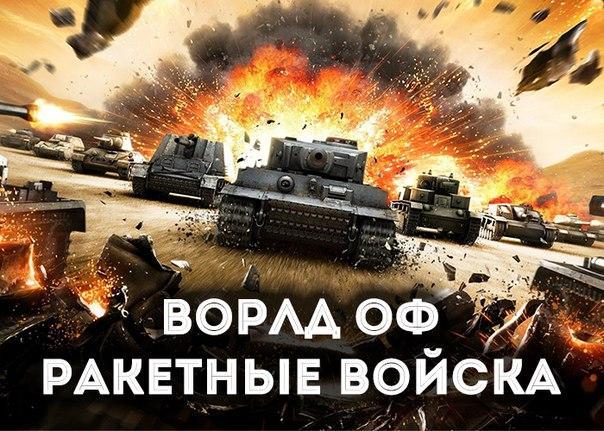 Красноярский военный наказан за игру в World of Tanks Новости