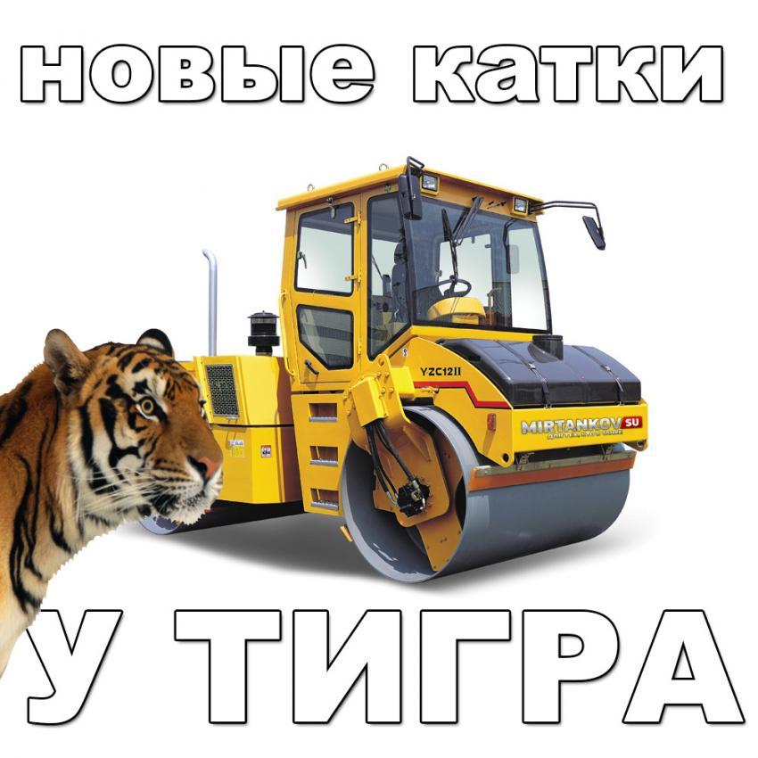 Новые катки у Тигра и ответы дяди Миши Новости