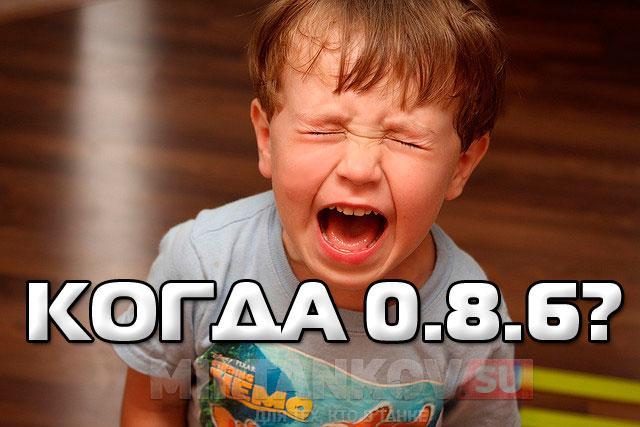 Когда выйдет обновление 0.8.6? Новости