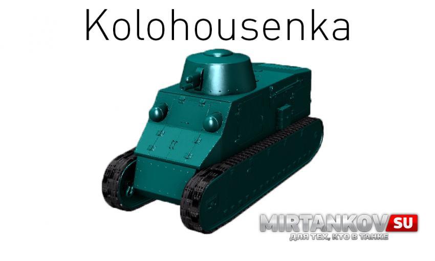 Новый танк - Kolohousenka Новости
