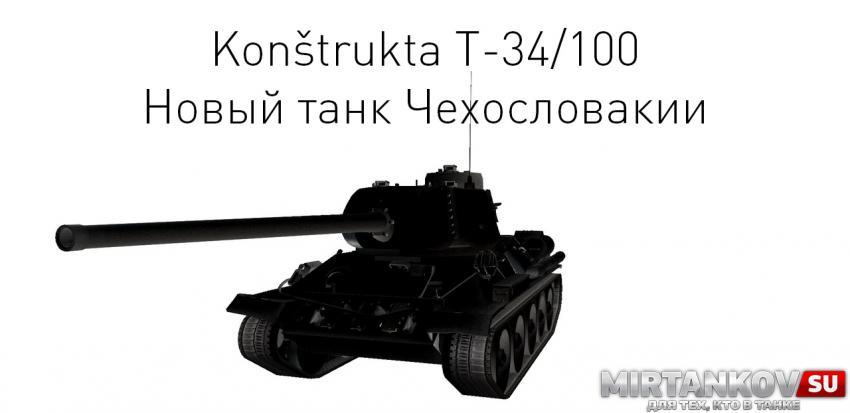 Новый танк - Konštrukta T-34/100 Новости