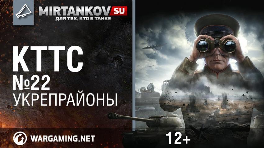 КТТС - тестирование Укрепрайонов Новости