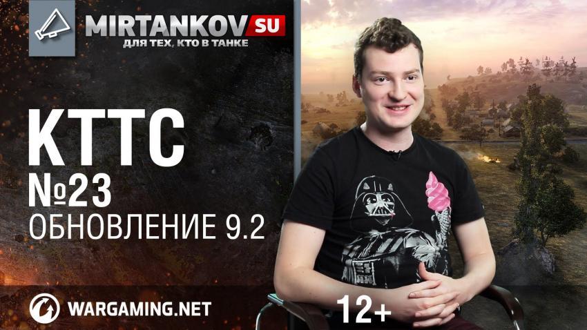 КТТС #23 - Обновление 0.9.2 Новости