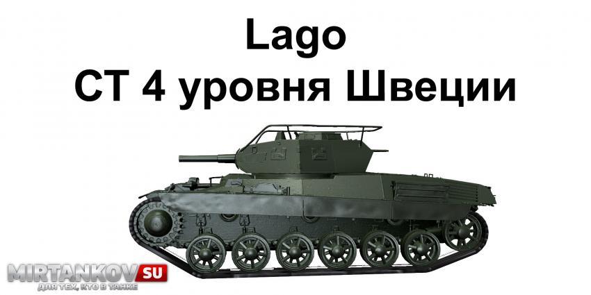 Средний танк 4 уровня Швеции - Lago Новости
