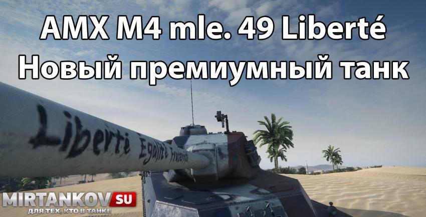 Премиумный танк AMX M4 mle. 49 Liberté с уникальной раскраской Новости