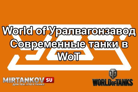 Реклама в игре - Современные танки в WoT Новости