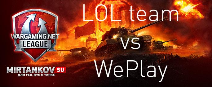 LOL team VS WePlay Новости