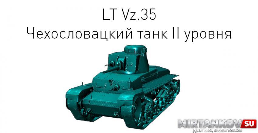 Скриншоты LT Vz.35 Новости