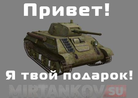 На день рождения Wargaming всем подарят танк! Новости