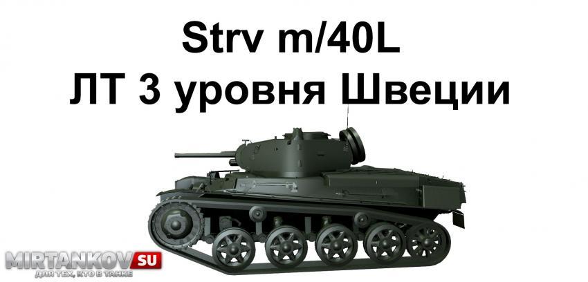 Strv m/40L - ЛТ 3 уровня Швеции Новости