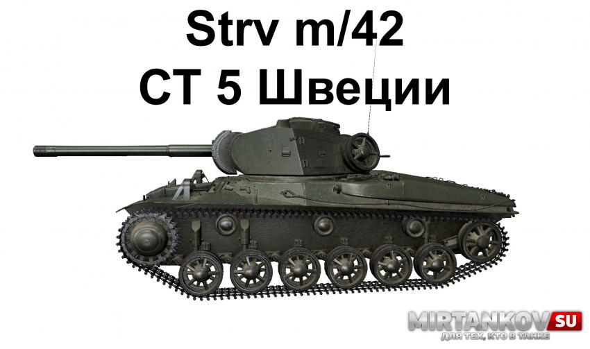 Strv m/42 - Швед 5 уровня Новости