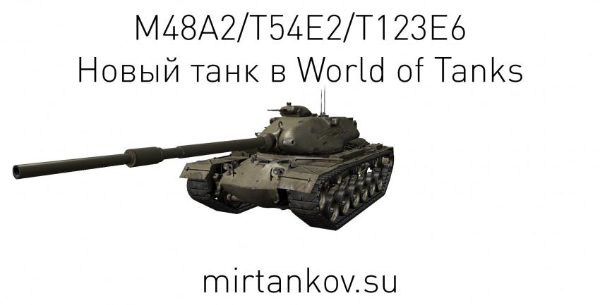 Новый танк - M48A2/T54E2/T123E6 Новости
