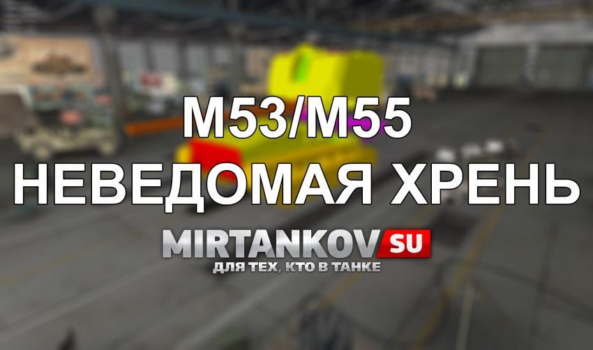 Баг в модели M53/M55 Новости