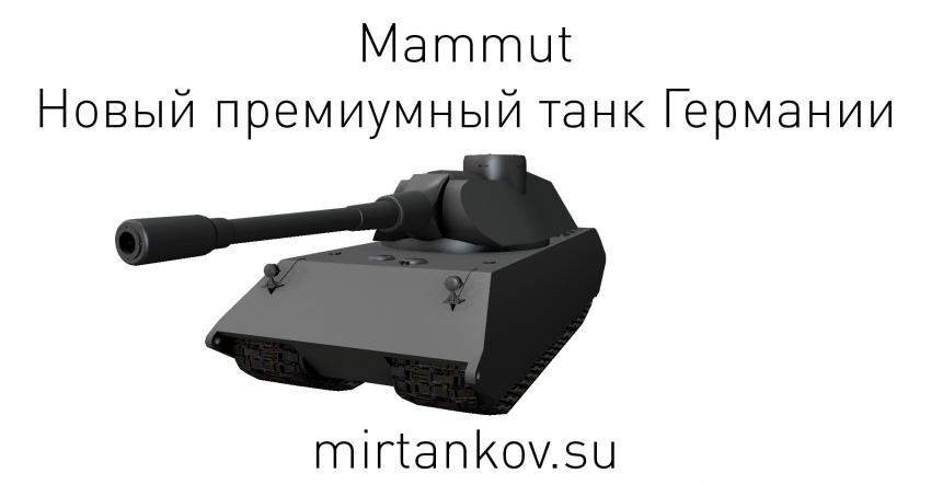 Новый танк - Mammut Новости