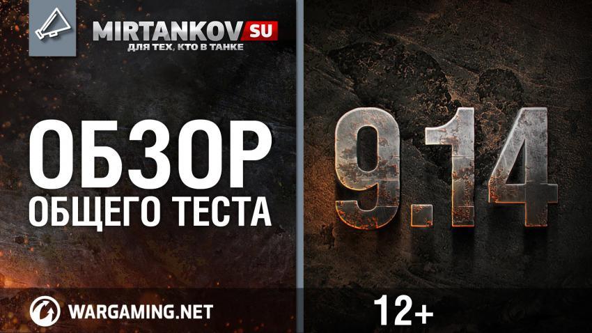 Общий тест обновления 9.14 Новости