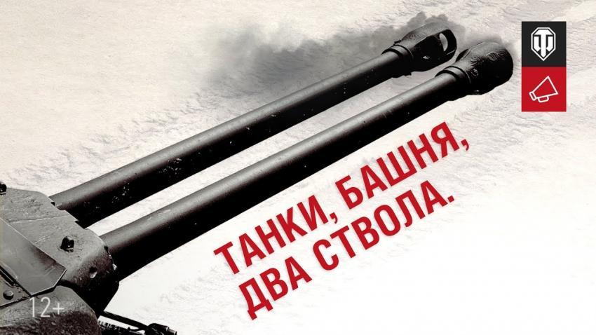 Всё, что известно о танке с двумя пушками в WOT Новости