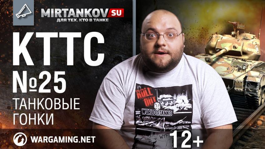 КТТС №25 - Танковые гонки WoT Новости