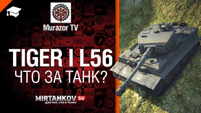 Tiger I L/56 - Новые подробности Новости