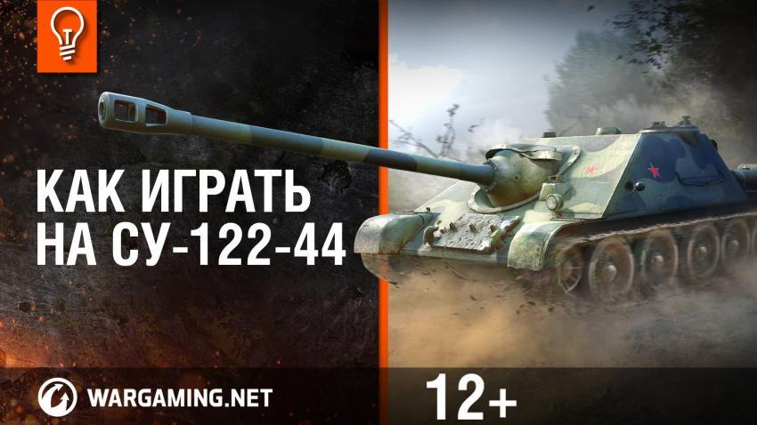 Разработчики учат играть на СУ-122-44 Новости