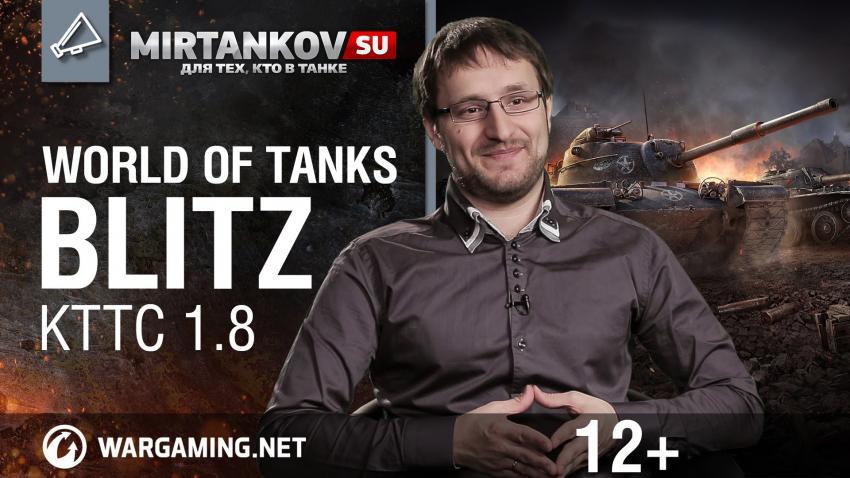 WoT Blitz - КТТС 1.8 Новости