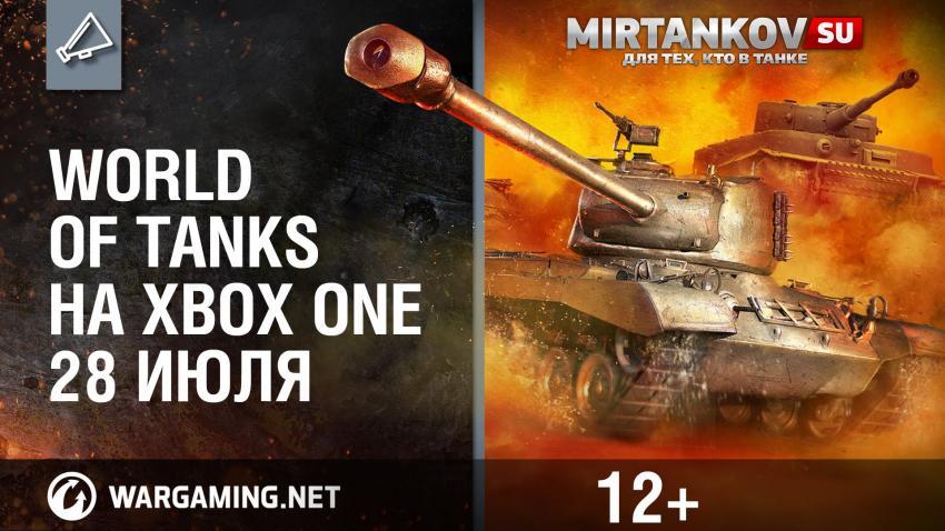 Дата релиза World of Tanks на Xbox One Новости