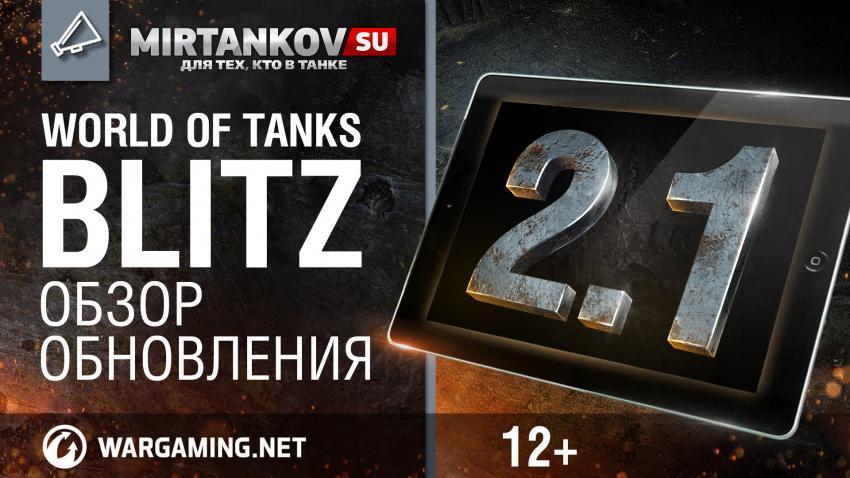 WoT Blitz - Обновление 2.1 Новости