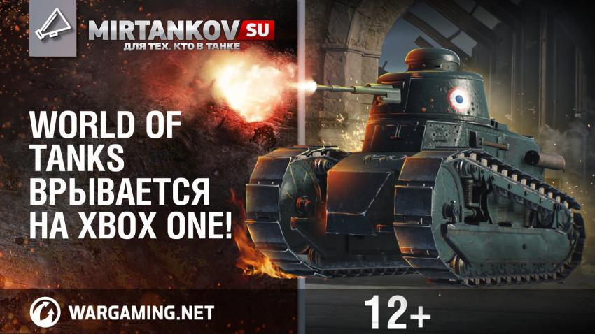 World of Tanks врывается на Xbox One! Новости