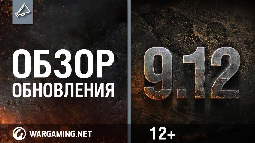 Обзор обновления 0.9.12 и реакция пользователей на него Новости
