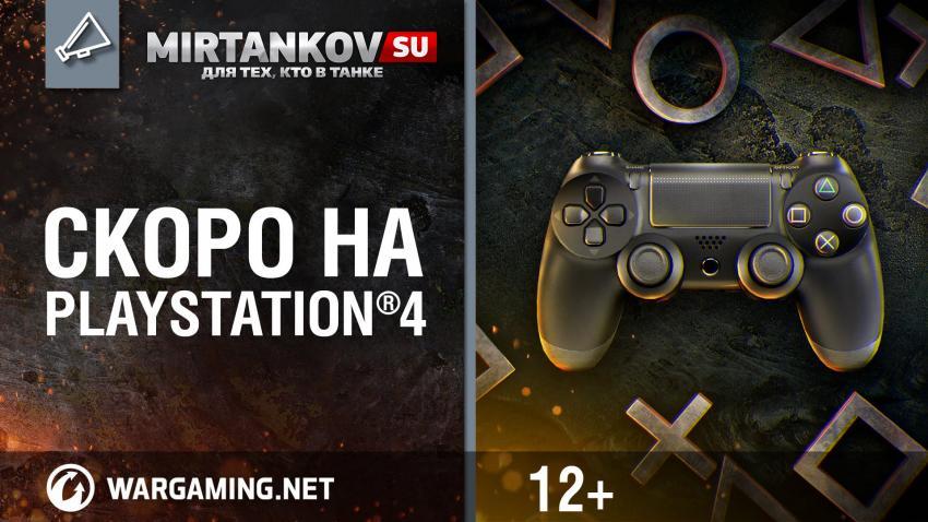 Трейлер World of Tanks на PlayStation 4 Новости