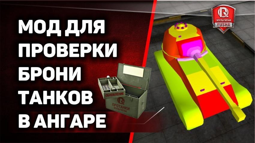 Мод для проверки брони танков в WoT Разные моды