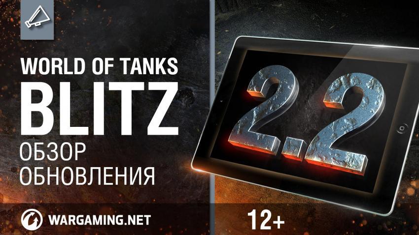 WoT Blitz - Обновление 2.2 Новости