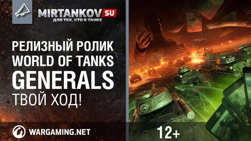 Релиз World of Tanks Generals Новости