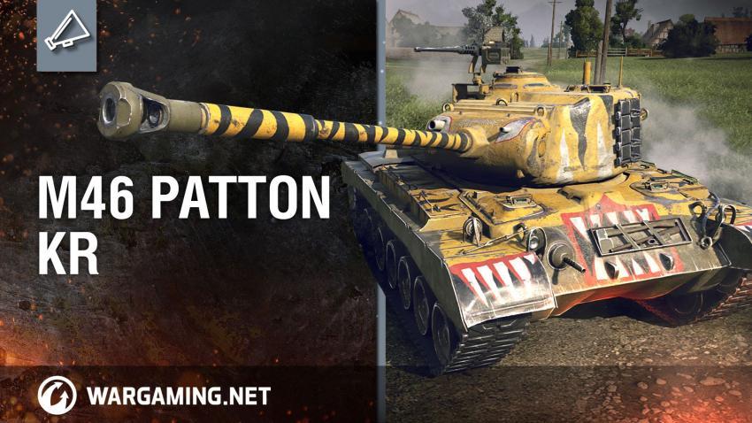 M46 Patton KR эксклюзив для Кореи Новости