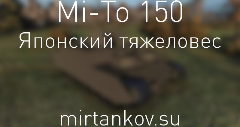 Новый танк - Mi-To 150 Новости