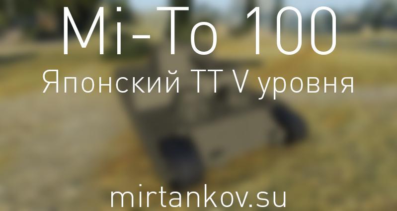 Новый танк - Mi-To 100 Новости