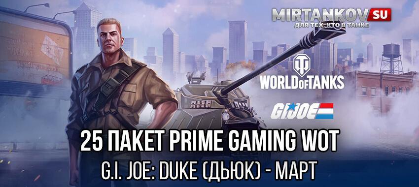 Как получить 25 пакет Prime Gaming WoT – Дьюк (G.I.JOE: Duke, март) Twitch Prime WoT (Amazon Gaming)