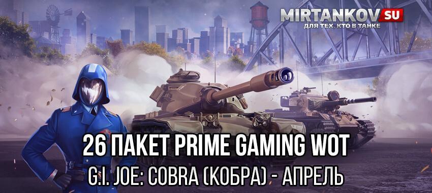 26 пакет Twitch Prime WoT – Кобра (G.I.Joe: Cobra, апрель) Twitch Prime WoT (Amazon Gaming)