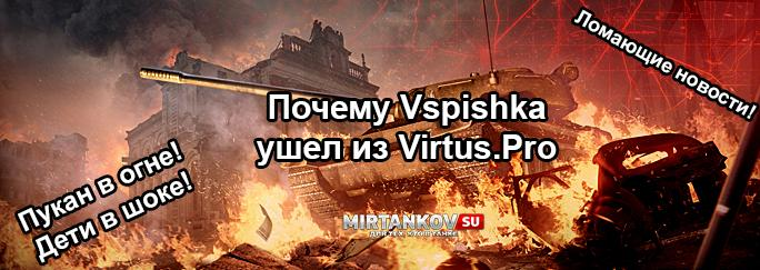 Почему Vspishka ушел из Virtus.pro? Новости