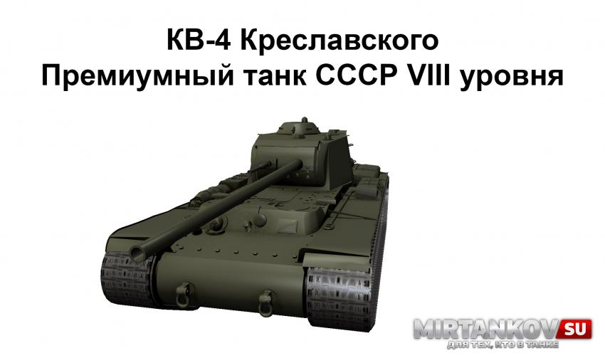 Новый танк - КВ-4 Креславского Новости