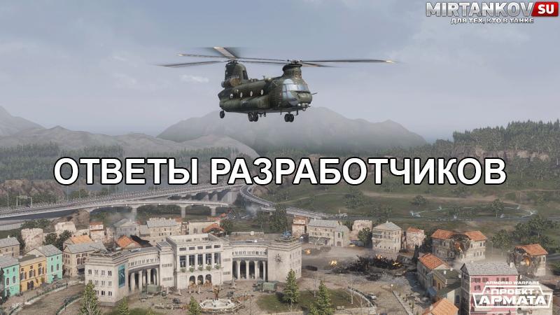 Ответы разработчиков Armored Warfare 13.01.16 Новости
