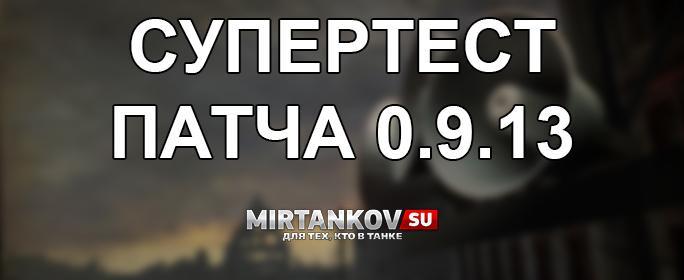Супертест патча 0.9.13 в World of Tanks Новости