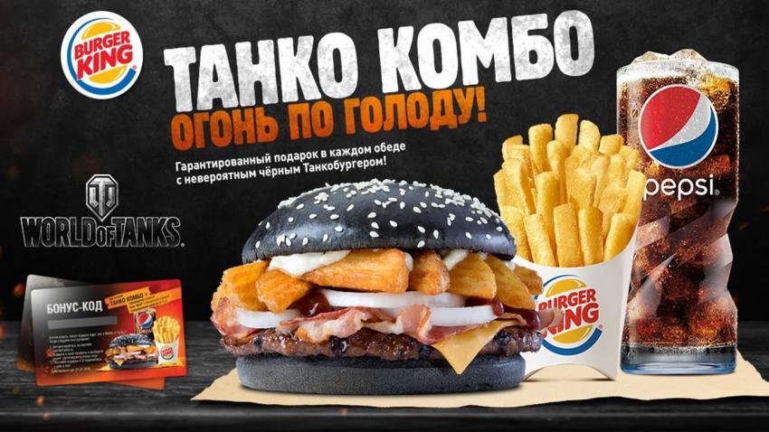 Бонус коды на FCM 50 t и ИС-6 в Burger King Новости